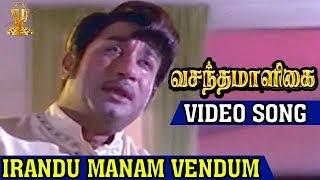 Irandu Manam Vendum Video Song | Vasantha Maligai Tamil Movie | Sivaji Ganesan | Vanisri