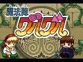 【TAS】魔法陣グルグル(SFC) 38:57.45 の動画、YouTube動画。