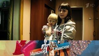 Мужское / Женское - Сердцеедка. Выпуск от 21.02.2018