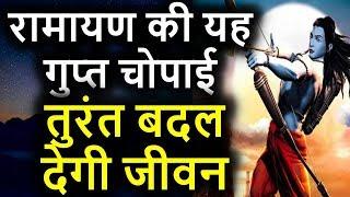 राम नवमी पर रामायण की यह गुप्त चौपाई तुरंत बदल सकती है जीवन