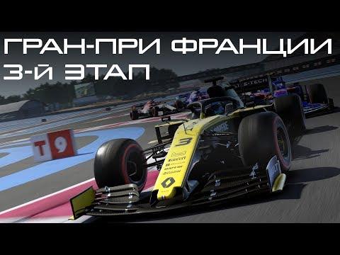 F1 2019   ГРАН-ПРИ ФРАНЦИИ   1-й СЕЗОН   ONBOARD   ESPORTS