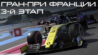 F1 2019 | ГРАН-ПРИ ФРАНЦИИ | 1-й СЕЗОН | ONBOARD | ESPORTS