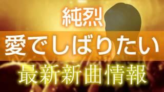 純烈の新曲「愛でしばりたい(タイプA・B)」2種類同時発売!2017年3月1...