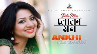 Boka Mon - Ankhi Alamgir  |  Sangeeta official