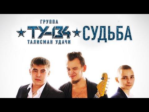 Группа ТУ-134 – Судьба (Альбом 2017)