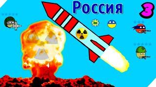 Украина захватила Россию с помощью ЯДЕРНОЙ БОМБЫ Игра DictatorsNo Peace Countryballs 3