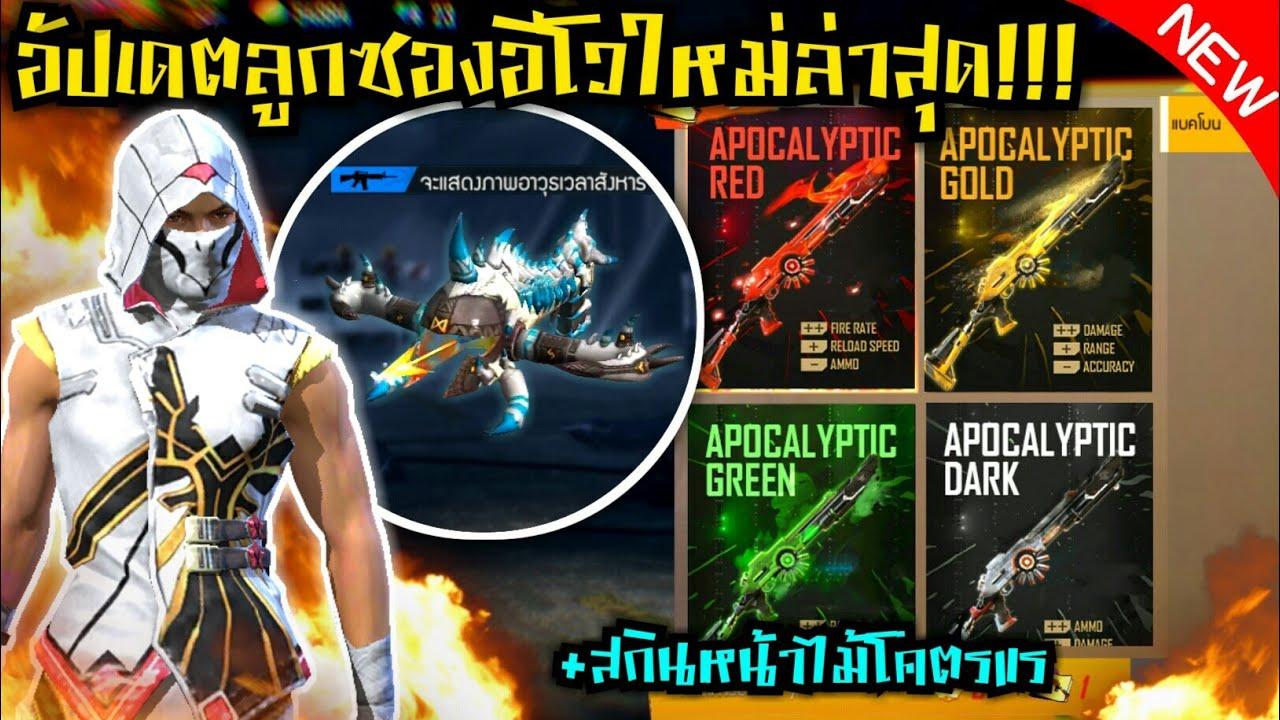 Free fire รีวิวอัปเดตลูกซองอีโวใหม่ล่าสุด!!!🔥 ปืนไหนราคาถูกที่สุด + สกินหน้าไม้สกินเดียวในเกม!!!💥