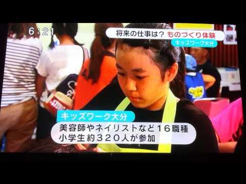 キッズワーク大分 TOS ニュース 2015