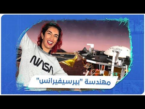 كندية من أبوين مهاجرين.. تعرف إلى المرأة التي قادت مسبار -بيرسيفيرانس- الذي هبط على المريخ