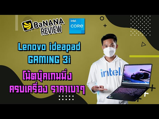 รีวิว Lenovo ideapad GAMING 3i โน้ตบุ๊คเกมมิ่ง ครบเครื่อง ราคาเบา | BNN Review