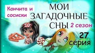 Аватария с озвучкой МОИ ЗАГАДОЧНЫЕ СНЫ 27 серия Кончита и сосиски