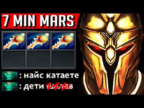 МАРС ПЕРВЫЙ СЛОТ РАПИРА 7 МИН | MARS DOTA 2 thumbnail