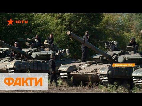 Факти ICTV: Танки, артиллерия и вертолеты: на Донбассе состоялись военные учения бойцов ООС