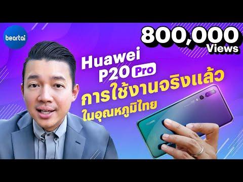 รีวิวกล้อง Huawei P20 Pro แบบผ่านการใช้งานจริงแล้วในอุณหภูมิไทย