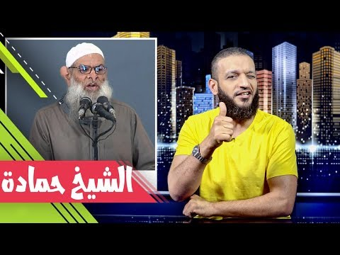 عبدالله الشريف | حلقة 14 | الشيخ حمادة | الموسم الثاني