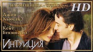 Интуиция (2001) - Дублированный Трейлер HD