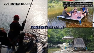 (주)동일레저 - TV 광고 영상