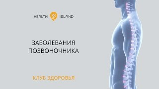 Заболевания позвоночника и их лечение с помощью массажа
