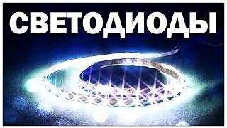 Галилео. Светодиоды(604 от 12.07.2010 Как устроен и работает светодиод? В чем его преимущество перед обычными лампами?, 2014-10-24T07:00:02.000Z)