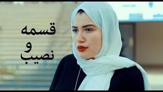 فيلم قصير l قسمه ونصيب