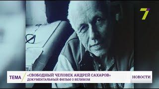 В Одессе показали документальный фильм «Свободный человек Андрей Сахаров»