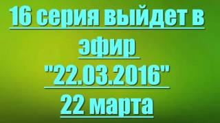 Сериал Кухня 6 сезон — 16 серия 116 серия