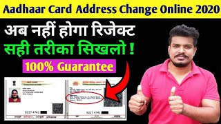 Aadhaar Card Online Address Change or Correction 2020, Right way to upload Documents and put Address