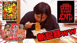 【Eat-bite】 If you eat three hot spicy items in a row quickly ww