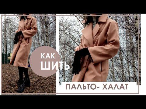 Как сшить пальто-халат. Тренд вне времени