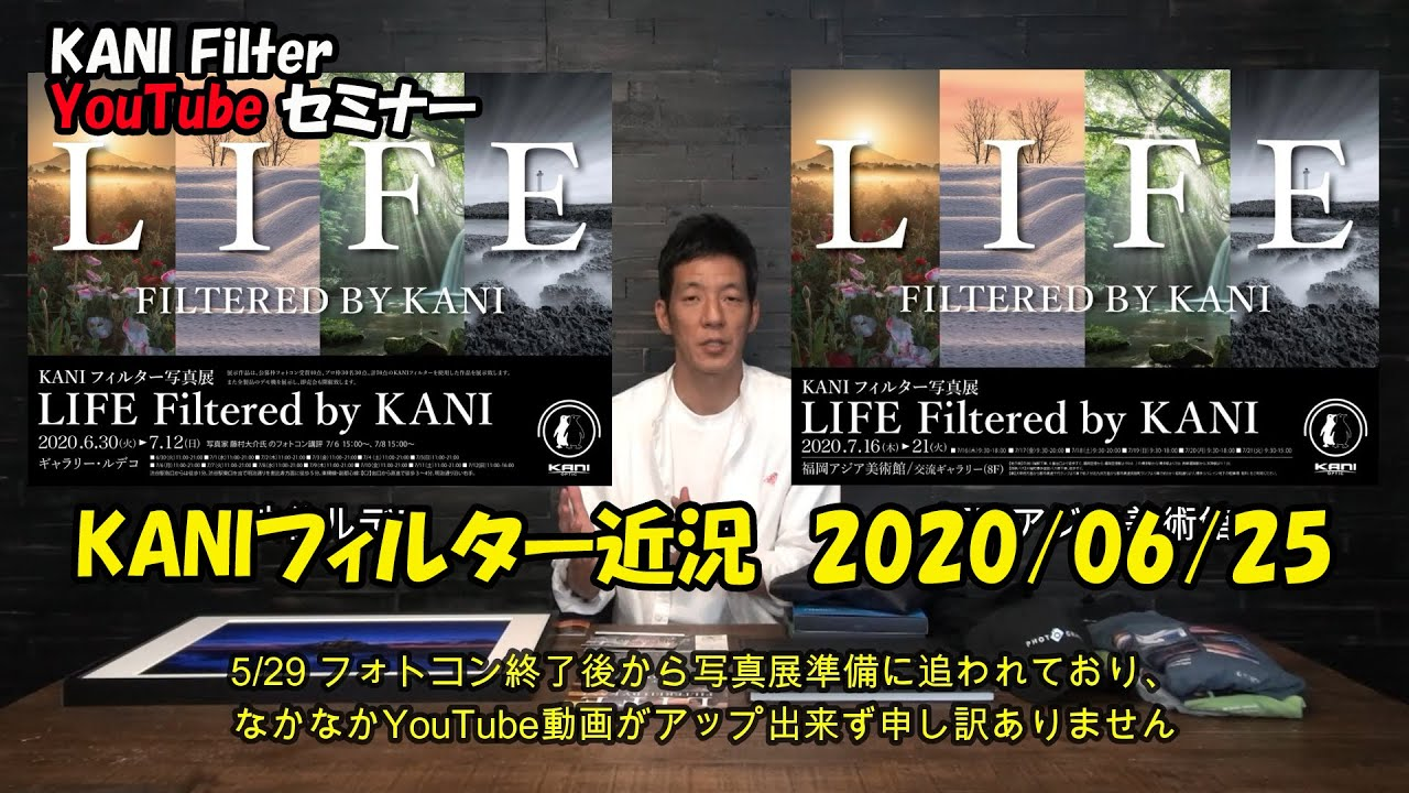 """KANIフィルター近況 "" KANIフィルターセミナー"