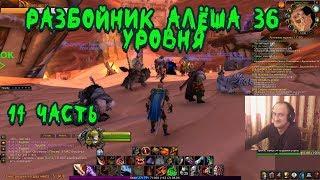 World of Warcraft Classic. Разбойник Алёша 36 в Пустошах. 14 часть.