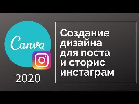 Canva. Создание дизайна для поста и сторис инстаграм. 2020