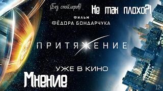 """Моё мнение о фильме """"Притяжение""""(Без спойлеров)"""