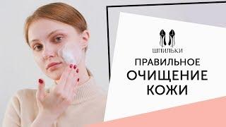 Золотые правила очищения кожи [Шпильки | Женский журнал]