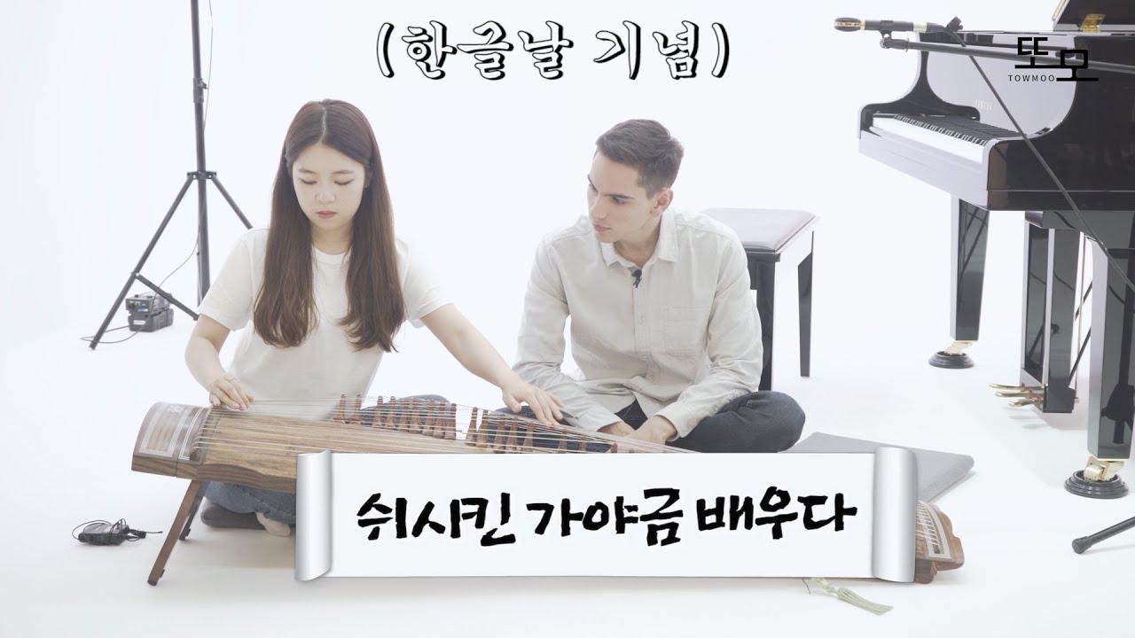 세계 3대 콩쿠르 싹쓸이하는 월클 피아니스트가 가야금을 배워본다면?