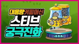 [Line Rangers - 라인 레인저스] 대용량 커…