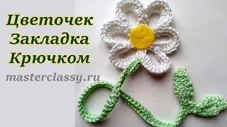 DIY. Crochet flower tutorial. Вязание для НАЧИНАЮЩИХ. Красивый цветок - закладка крючком: видео урок