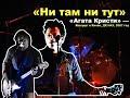 Агата Кристи Ни там ни тут концерт в Киеве ДК НАУ 18 10 2007 mp3