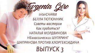 Выпуск 3. InterCHARM. Секреты Беллы Тютюнник. НЕклассический шугаринг.