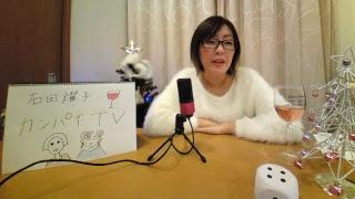 石田燿子と乾杯しながら楽しむYoutube Live番組 今回は石田燿子、デビュ...