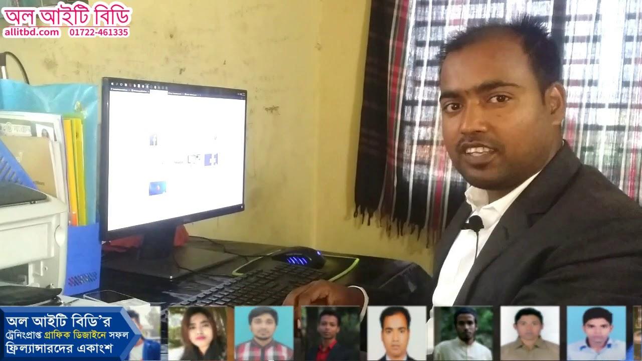 Success Story in Freelancing | Tarajul Islam