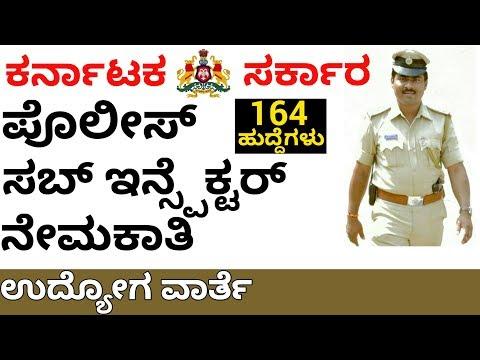 ಪೊಲೀಸ್ ಸಬ್ ಇನ್ಸ್ಪೆಕ್ಟರ್ ನೇಮಕಾತಿ, Karnataka State Police Sub Inspector recruitment 2018-udyoga varte