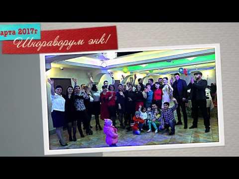 Армянский 8 марта в Сургуте