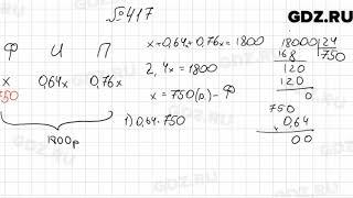 № 417 - Математика 6 класс Мерзляк