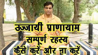 उज्जायी प्राणायाम पहले ये समझें फिर करें #ujjayi_pranayama_benefits #Dr_Manoj_Yogachar#Yoga_Pranayam