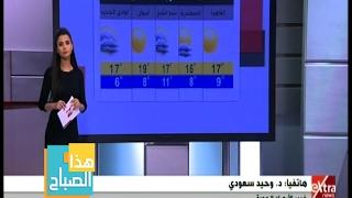 «الأرصاد الجوية»: ارتفاع تدريجي في درجات الحرارة غدا.. وعودة الشبورة المائية