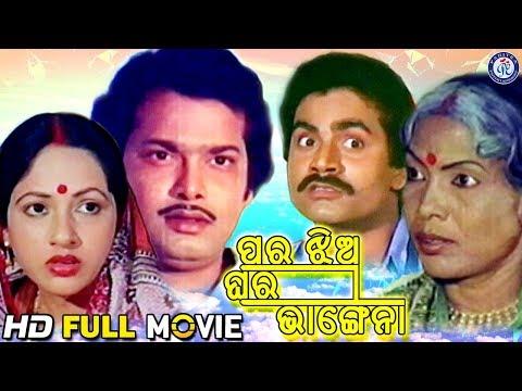 Para Jhia Ghara Bhangena | ପରଝିଅ ଘର ଭାଙ୍ଗେନା | Hd Odia Movie | Ajit Das | Tandra Ray