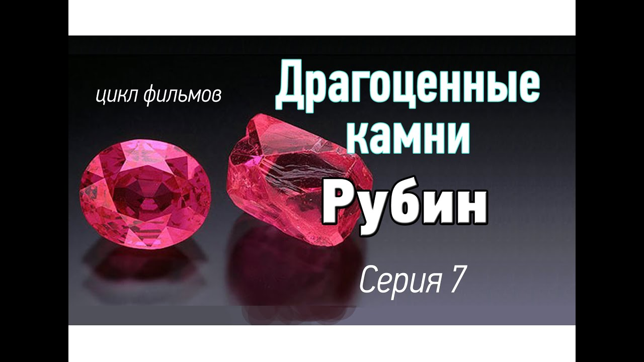 Рубин драгоценный камень. Добыча, сырье, история. Драгоценные камни Kamen-znak.ru