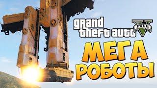 GTA 5 Mods : Robots - ОГРОМНЫЕ РОБОТЫ В ГТА 5
