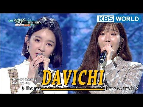 DAVICHI - Days Without You | 다비치 - 너 없는 시간들 [Music Bank COMEBACK / 2018.01.26]
